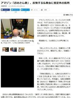 朝日新聞デジタル (2016年8月11日)