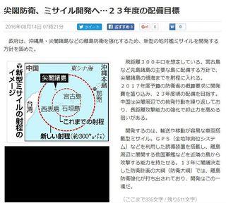 YOMIURI ONLINE (2016年8月14日)