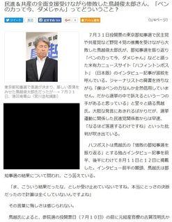 産経ニュース (2016年8月14日)