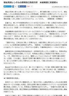 東京新聞 (2016年8月19日)