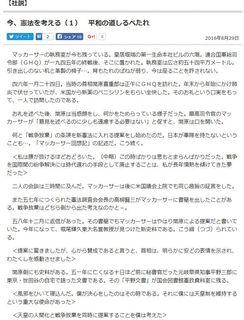 東京新聞:社説 (2016年8月29日)