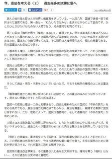 東京新聞 (2016年8月30日)
