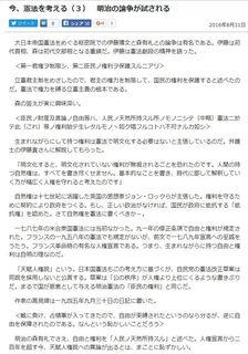 東京新聞:社説 (2016年8月31日)