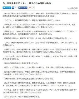 東京新聞 (2016年9月6日)