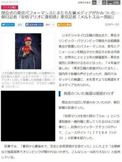 産経ニュース 2016年9月9日