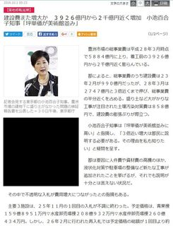 産経ニュース (2016年10月1日)