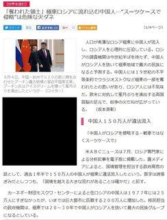 産経ニュース【世界を読む】 (2106年10月4日)