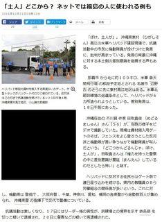 朝日新聞 (2016年10月21日)