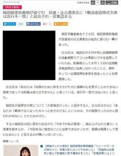産経ニだったら、ュース (2016年9月30日)