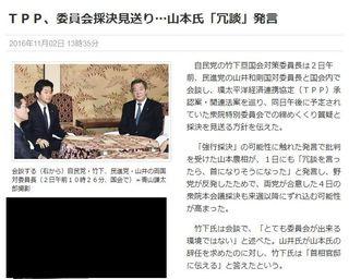 Yomiuri Online (2016年11月2日)