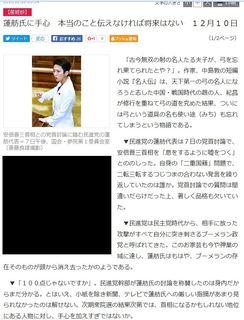 産経ニュース・産経抄 (2016年12月10日)